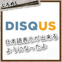 disqusの日本語表示が出来るようになった