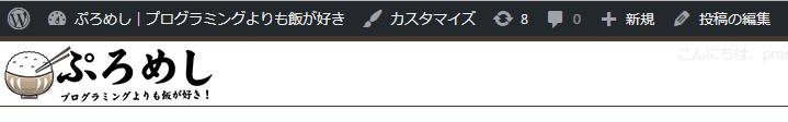 ワードプレスの管理バー(ツールバー)が表示されない