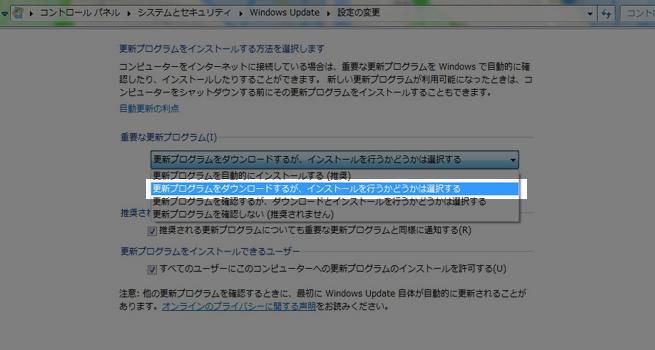 Windowsアップデートを自動で行わない設定変更