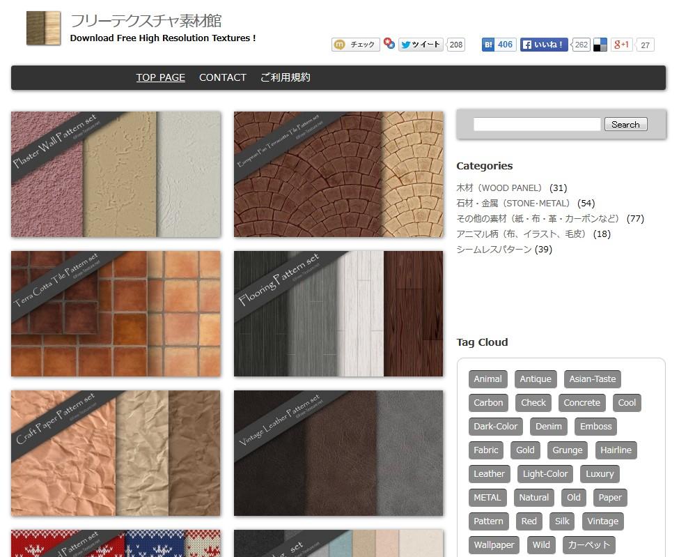 フリーテクスチャ素材感シームレスなパターン素材フリー素材サイト