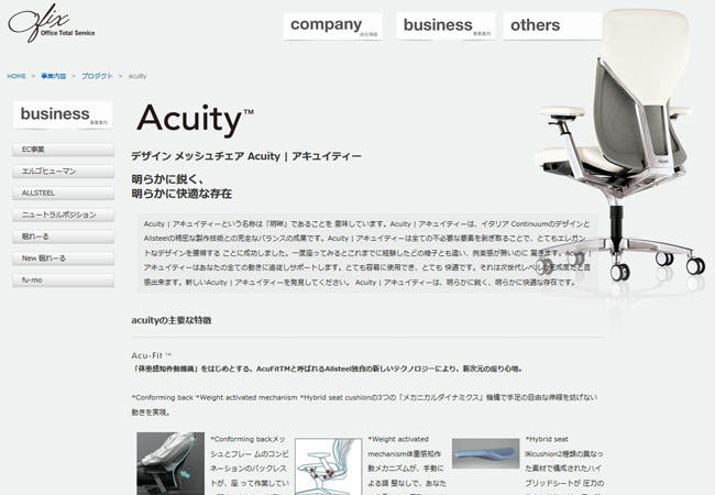 Acuity・アキュイティー