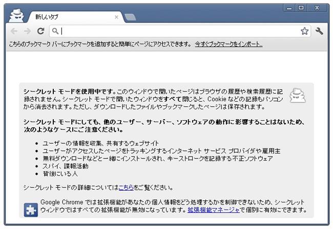 googlechromeシークレットモード表示例