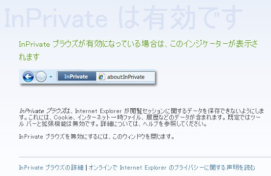 InPrivate ブラウズ表示例