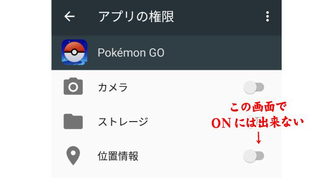 ポケモンGOのアプリ権限でGPSをONに出来ない