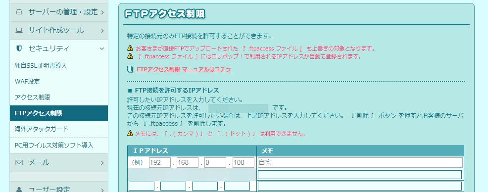 ロリポップの管理画面でIPアドレスを設定する
