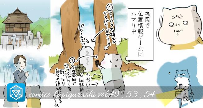 イングレス漫画・かぴぐらし49,53,54話