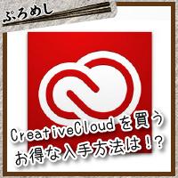 Adobeクリエイティブクラウドをお得に手に入れる簡単な方法