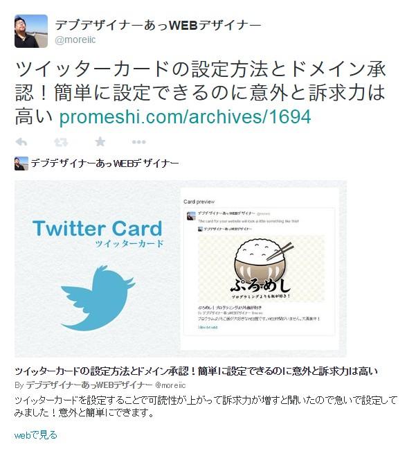 ツイッター上でのツイッターカードの見え方