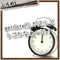 getdateがグリニッジ標準時を取得するワードプレス