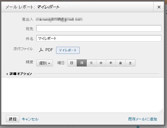 メールレポート設定画面