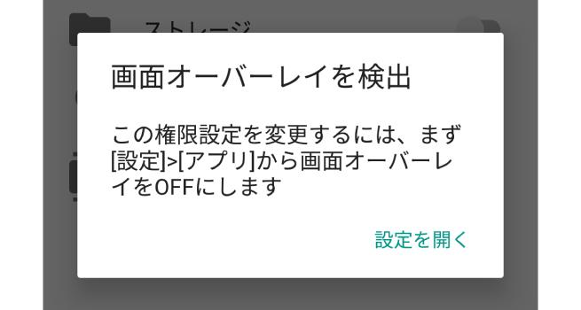 画面オーバーレイを検出してアプリに権限許可を与えられない