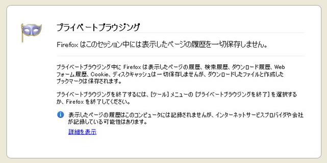 Firefoxプライベートブラウジング表示例