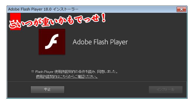 Flash-Playerが重い2つある
