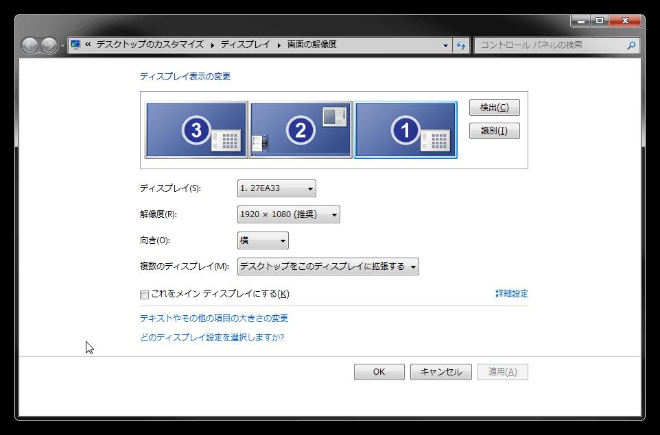 画面の解像度_メイン画面を一番左にすればアイコンはリセットされない