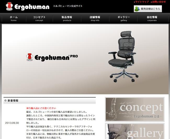 Ergohuman・エルゴヒューマン