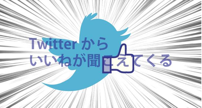 Twitterからいいねが聞こえてくる