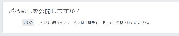 フェイスブックアプリを公開