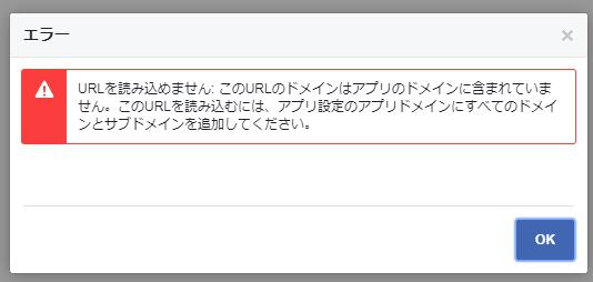 URLを読み込めません:このURLのドメインはアプリのドメインに含まれていません。このURLを読み込むには、アプリ設定のアプリドメインに全てのドメインとサブドメインを追加して下さい。