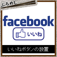 facebookiineic