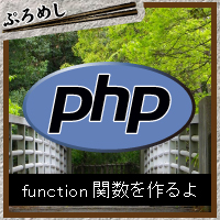 function関数を作る