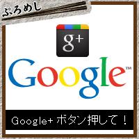 googleplusic