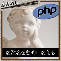 phpで変数名に文字列を加えたり追加する
