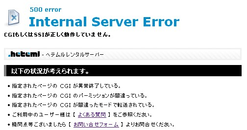 internal server error 500