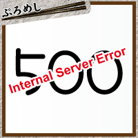 internal_server_error_500の原因