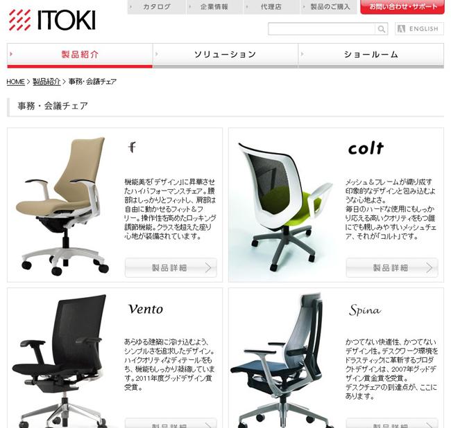ITOKI・イトーキ