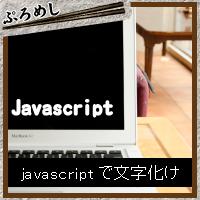 javascriptで文字化け