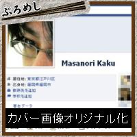 フェイスブックのタイムラインカバー画像をオリジナルにする