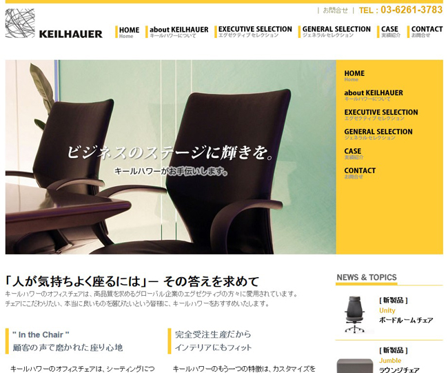 KEILHAUER・キールハワー