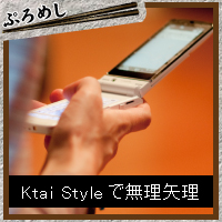 KtaiStyleで投稿表示件数を調整