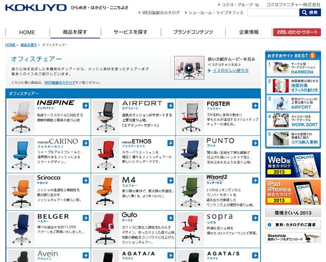 KOKUYO・コクヨ