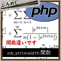 mbstrimwidth