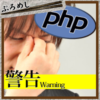 phpwarning