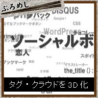 タグ・クラウドを日本語対応の3D化