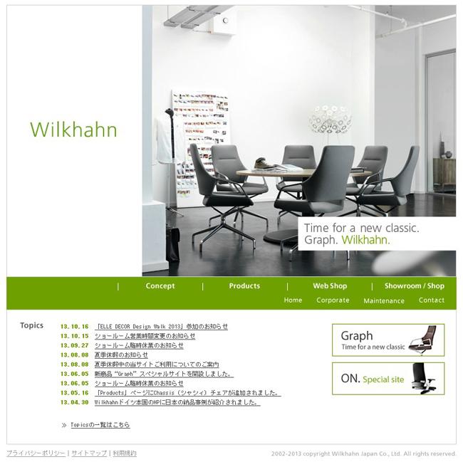 Wilkhahn・ウィルクハーン