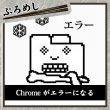 Chromeで応答していませんエラーが頻繁に発生する3つの原因と解決方法について