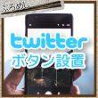 Twitterのツイートボタン設置方法まとめ2018年版
