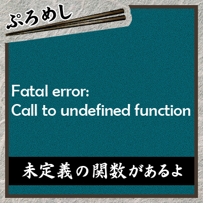 Fatal-error-Call-to-undefined-function未定義の関数