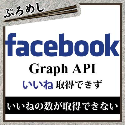 graph APIでいいねの数が取得できない