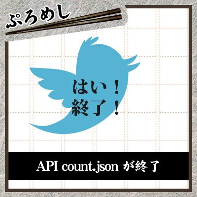 ツイッターAPI-count.jsonの提供が終了