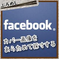 フェイスブックカバー画像のサイズ