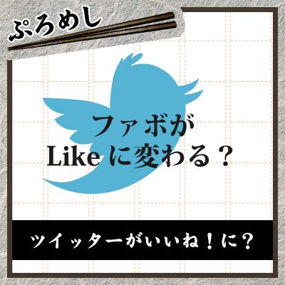 TwitterのファボがLikeいいねに変わるのか?