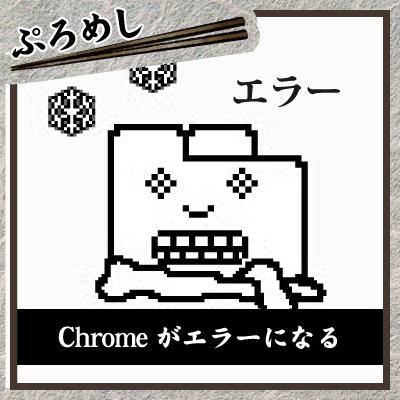 Chromeが頻繁にエラーを出す