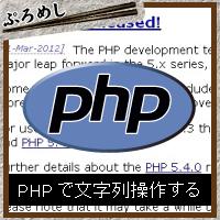 PHPでよく使う文字列操作関数