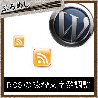 RSS配信の抜粋文字を調整する